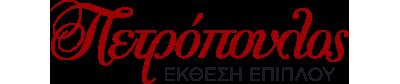 Πετρόπουλος Έπιπλα